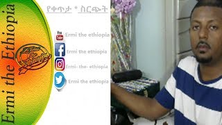 Ermi the Ethiopia Live Stream
