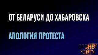 От Беларуси до Хабаровска: апология протеста #огонектайги