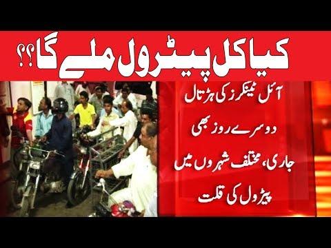 Kya kal Petrol Melay Gah Oil Tanker Association Hartal Jarri Rakhnay ka Faisala