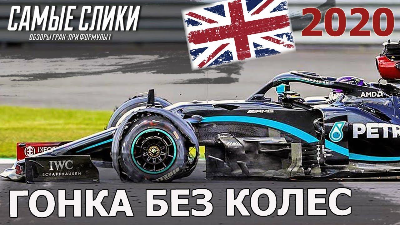 ОБЗОР Гран-при Великобритании / Формула 1 / Трехколесная гонка