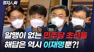 [정치人싸] 아듀 김태현! | 알맹이 없는 민주당 초선…