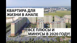 Квартира в Анапе ДЛЯ ПМЖ в 2020 - квартира С РЕМОНТОМ В ЖК ЮЖНЫЙ КВАРТАЛ в Анапе!