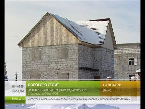 На Ямале началась государственная кадастровая  оценка земельных участков