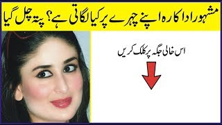 Follow 2 Steps An Get Fair Face/Hands Like KAREENA | Skin Whitening Tips | Skin Care Tips In Urdu