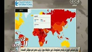 خلاف بين متحدث الحكومة ولميس الحديدي حول ترتيب مصر في مؤشر الفساد (فيديو) | المصري اليوم
