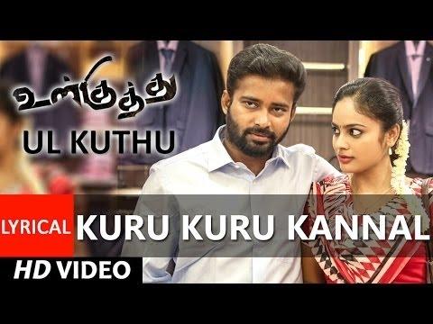 Kuru Kuru Kannal Al  Song || Ul Kuthu || Dinesh, Nandhitha, Bala Saravanan || Tamil Songs