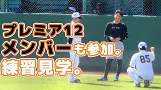 【巨人二軍】小林誠司・田口麗斗・大竹寛・中川皓太選手も参加。ジャイアンツ球場の練習見学。