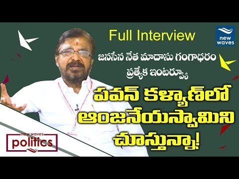 Janasena Leader Madasu Gangadharam Exclusive Interview | Pawan Kalyan | New Waves