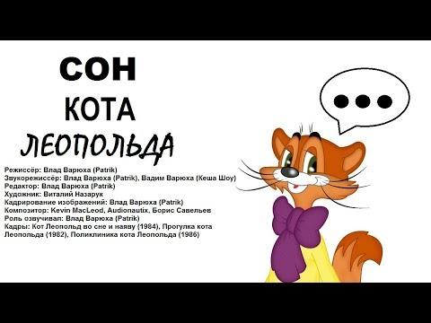 Сон кота Леопольда (2019) Короткий мультфильм