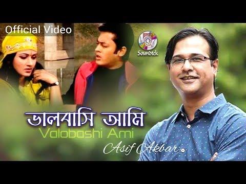 Asif Akbar - Valobashi Ami Tomake | ভালোবাসি আমি তোমাকে | O Priya Tumi Kothay thumbnail