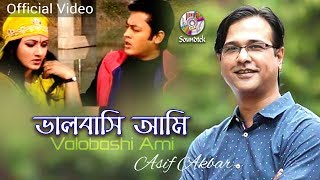 Asif Akbar | Valobashi Ami Tomake | ভালোবাসি আমি তোমাকে | O Priya Tumi Kothay