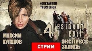 Live. Resident Evil 4 Ultimate HD Edition — Пекарня зла [Экспресс-запись]