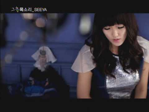 SeeYa - His Voice MV