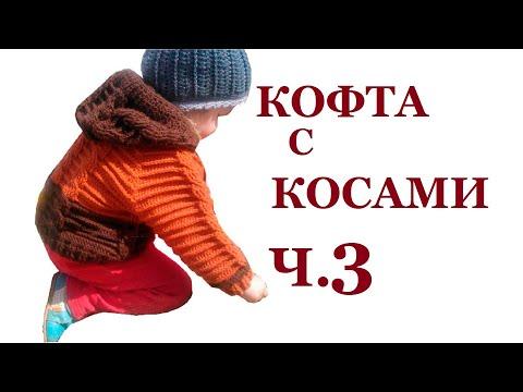 видео: 3 Кофта на кокетке Вязание крючком для начинающих crochet children jacket english subtitles