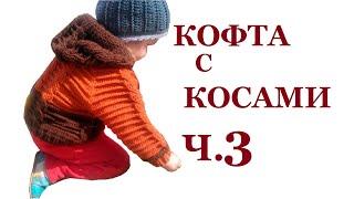3 Кофта на кокетке Вязание крючком для начинающих Crochet children jacket English subtitles