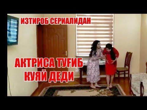 """""""ИЗТИРОБ"""" Сериалидан Актриса тугиб куяй деди"""