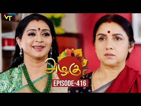 Azhagu Tamil Serial latest Full Episode 416 Telecasted on 03 April 2019 in Sun TV. Azhagu Serial ft. Revathy, Thalaivasal Vijay, Shruthi Raj and Aishwarya in the lead roles. Azhagu serail Produced by Vision Time, Directed by Sundareshwarar, Dialogues by Jagan.   Subscribe Here for All Vision Time Serials - http://bit.ly/SubscribeVT  Azhagu serial deals with the love between a husband (Thalaivasal Vijay) and wife (Revathi), even though they have been married for decades, and have successful and very strong individual personas.  Click here to watch:  Azhagu Full Episode 415 -https://youtu.be/r-D8MWobo40  Azhagu Full Episode 414 -https://youtu.be/_bxCftv1vpc  Azhagu Full Episode 413 -https://youtu.be/LJf_0drA808  Azhagu Full Episode 412 - https://youtu.be/MDFDnufiGmo  Azhagu Full Episode 411 https://youtu.be/Dt71XOmH1hc  Azhagu Full Episode 410 https://youtu.be/TA3NfOyV9Pw  Azhagu Full Episode 409 https://youtu.be/IYbgDdQgpjY    For More Updates:- Like us on - https://www.facebook.com/visiontimeindia Subscribe - http://bit.ly/SubscribeVT