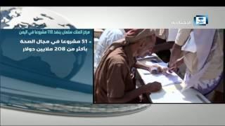 مركز الملك سلمان ينفذ 118 مشروعا في اليمن