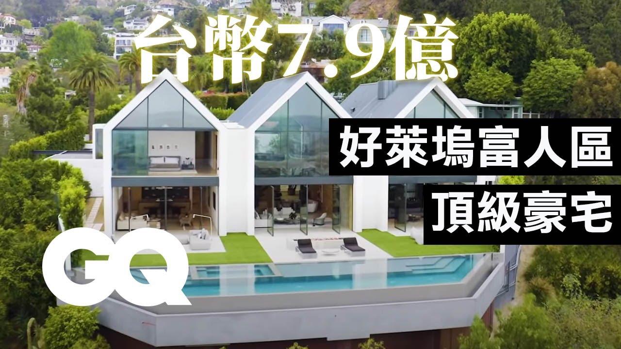 名人絕佳隱居仙境!台幣7.9億無邊際SPA泳池、俯瞰洛杉磯全景 Inside A $28 5M Hollywood Hills Farmhouse Mansion|超狂豪華住宅|GQ Taiwan