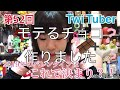 HKT48 外薗葉月 はづちゃんねる☺︎(第52回) の動画、YouTube動画。