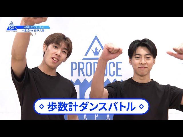 【佐野 文哉(Sano Fumiya)VS中里 空(Nakazato Sora)】歩数計ダンスバトル|PRODUCE 101 JAPAN