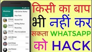 How To Secure Your Whatsapp || Apne Whatsapp Ko Kaise Bachaye