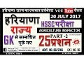 20 JULY 2017 HSSC PAPER (HARYANA GK QUESTIONS) - AGRICULTURE  INSPECTOR - ANUNIVERSE STUDY