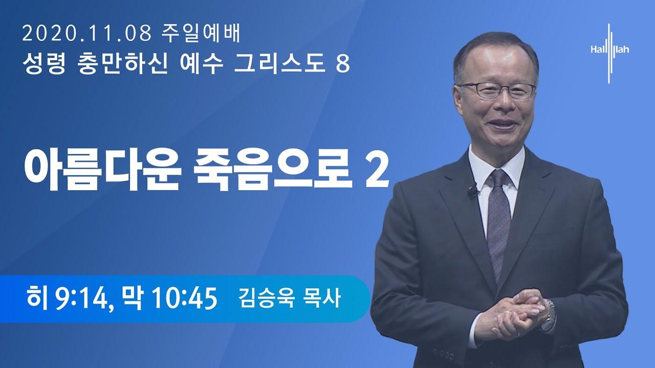 성령 충만하신 예수 그리스도 8  '아름다운 죽음으로 2'ㅣ김승욱 목사ㅣ2020.11.08