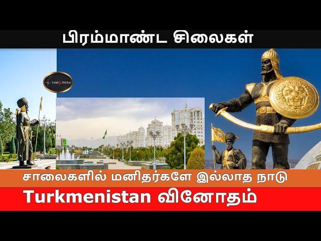 பிரமாண்ட கட்டிடங்கள்; மனிதர்களே இல்லாத நாடு   TamilThisai   Turkmenistan    CityofTheDead  