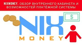 nixmoney. Обзор внутреннего кабинета и возможностей платёжной системы