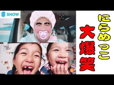 SNOWビデオ通話で大爆笑☆お土産を掛けてにらめっこ対決!!himawari-CH