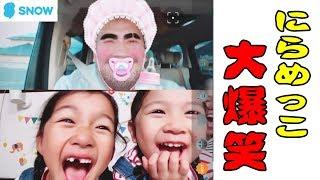 SNOWビデオ通話で大爆笑☆お土産を掛けてにらめっこ対決!!himawari-CH thumbnail