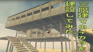 【Raft:遭難サバイバル】三階建てのイカダを建設してみた   #3 べるくら実況