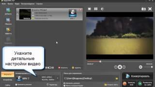 Конвертер видео для навигатора