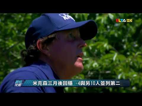 愛爾達電視20180608/PGA聖朱德精英賽 首輪潘政琮並列第13