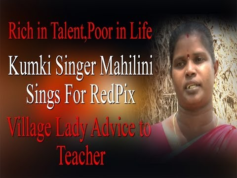Rich in Talent, Poor In Life | Kumki Singer Mahilini Sings For RedPix | song - Advice to Teacher