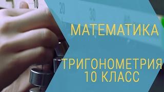 ТРИГОНОМЕТРИЯ - 10 КЛАСС - МАТЕМАТИКА