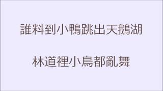 Merry Christmas! 還記得鴨兒嗎?:P 醜小鴨天鵝湖作曲: Ritsuko Okazaki...