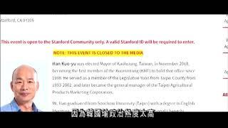 韓國瑜到史丹福大學演講詳情曝光 4.11 (國)