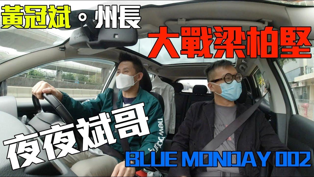 黃冠斌。州長 夜夜斌哥 BLUE MONDAY 002 - YouTube