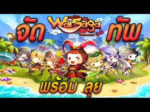 เปลี่ยนแนวไปเกม Warsaga กันบ้าง กับรูปแบบตัวละครสุดมุ้งมิ๊ง BY;ทศกัณฐ์