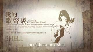 曲婉婷 - Shell