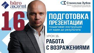 Подготовка презентации Станислав Зубов   Урок 16
