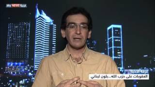 العقوبات على حزب الله...بلون لبناني