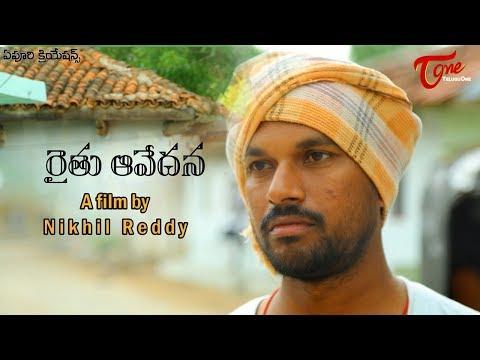 Raithu Avedana | Latest Telugu Short Film 2018 | By Nikhil Reddy | TeluguOneTV