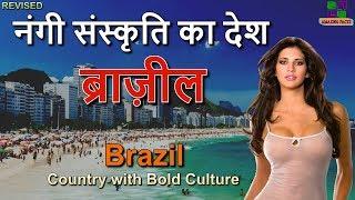 एक दिलचस्प देश // Brazil an Amazing Country in Hindi