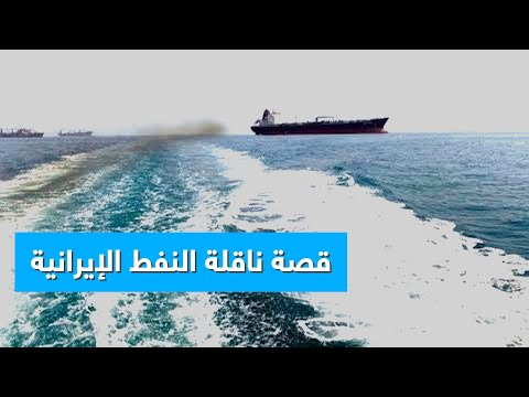 من غريس 1 الى ادريان داريا 1... تعرف الى القصة الكاملة لناقلة النفط الإيرانية  - نشر قبل 3 ساعة