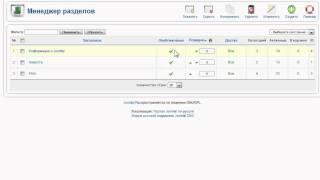 Создание разделов в Joomla CMS (13/48)