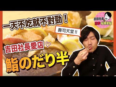 「★吉田社長爆烈頻道★」:壽司與日本酒篇