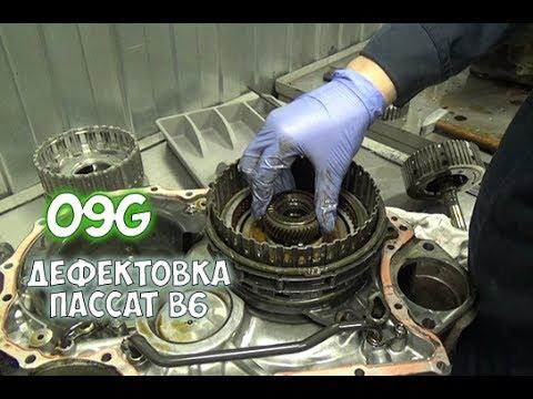 Ремонт АКПП Пассат B6 разборка дефектовка 09G Айсин
